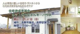 0127kengakukai_re